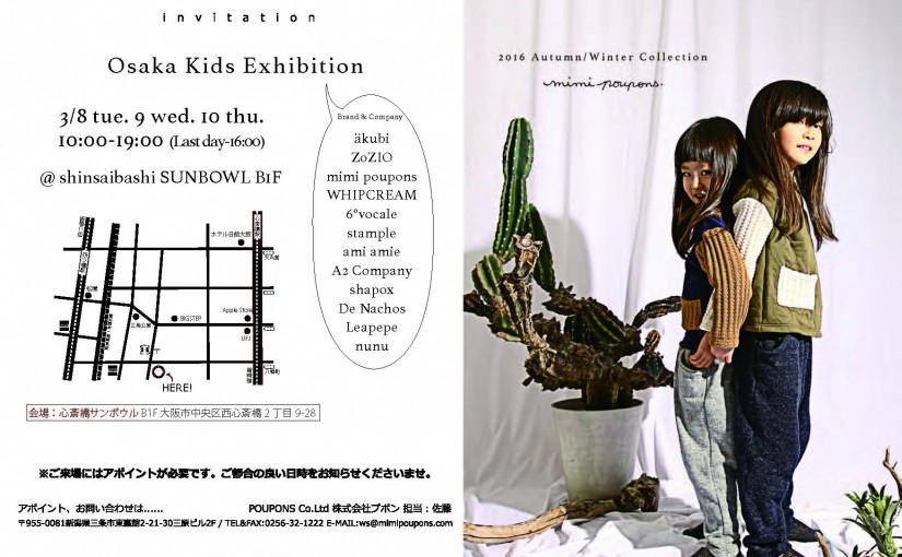 Osaka Kids Exhibition