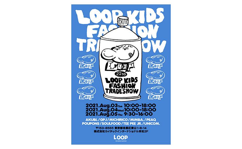22SS LOOP KIDS FASHION TRADE SHOW