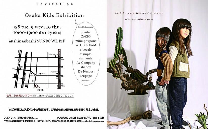 Osaka Kids Exhibition