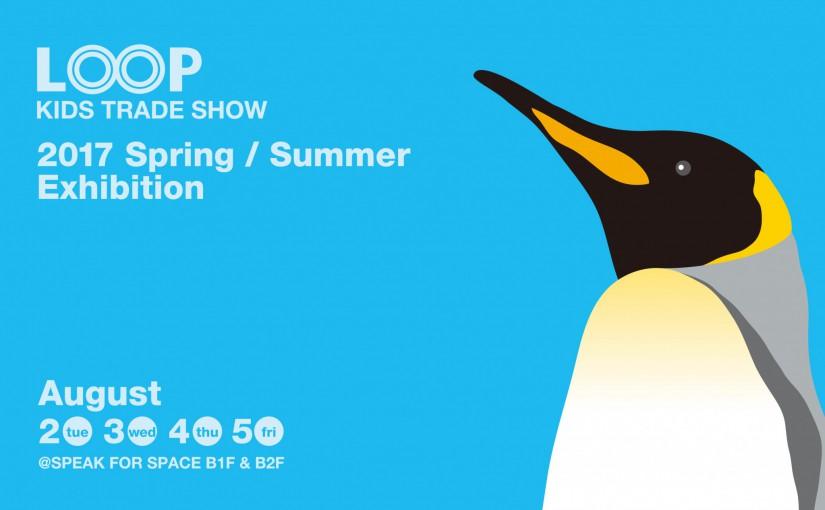 LOOP KIDS TRADE SHOW 2017 Spring/Summer Exhibition